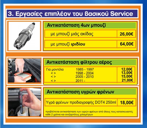 epirosthetes-ergasies-service