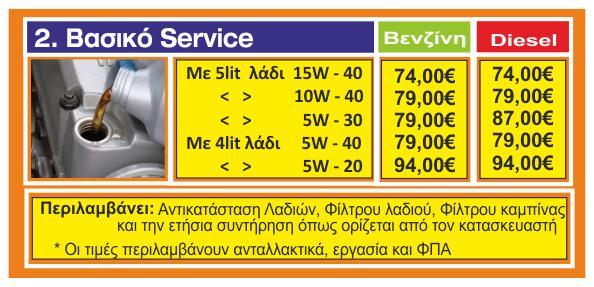 flyer-basic-service